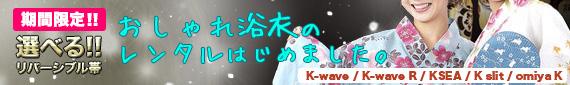 K-Weve �O���[�v�@������ꗁ�߂̃����^���͂��߂܂���